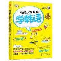 图解从零开始学韩语 韩文书籍 韩语自学入门教程书籍 从零开始学韩语口语发音单词 标准韩国语初级教程书籍