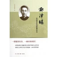 郑泽堰(民国县长郑献徵传奇)