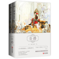 公爵(上下)燕子回时青岛出版社9787555266457