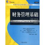 财务管理基础(英文版)