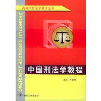 中国刑法学教程――高等学校法学教学丛书