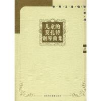 【二手书9成新】儿童的莫扎特钢琴曲集(优惠价),张慧 等,重庆电子