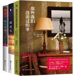 套装现货 摆渡人+岛上书店+那些我们没谈过的事 共3册 心灵治愈小说 温情疗愈故事 治愈系经典文学