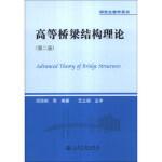 研究生教学用书:高等桥梁结构理论(第2版)