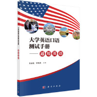 大学英语口语测试手册-通用英语