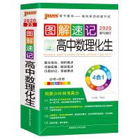 20图解速记--23.高中数理化生必修+选修(通用版)(48开本)