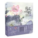 国风诗韵――写意水彩花卉技法