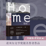 玛丽莲・罗宾逊作品基列三部曲:家园(作为《基列家书》续篇获得2009年橘子奖,并获得美国国家图书奖提名)