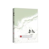 【人民出版社】 杂忆