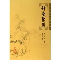 针灸聚英/中医临床必读丛书