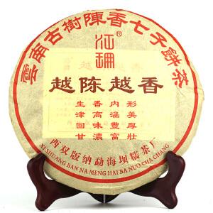 【一件 42片】2009年江珊(越陈越香-古树熟茶)熟茶 357克/片
