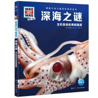 什么是什么-珍藏版:深海之谜