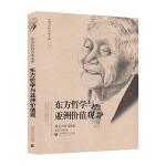东方哲学与亚洲价值观—黄心川自选集