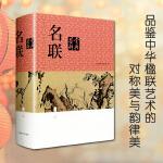 名联鉴赏辞典(新一版)