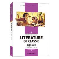 希腊神话 小学生课外阅读书籍三四五六年级必读世界经典文学名著青少年儿童读物故事书 名师精读版