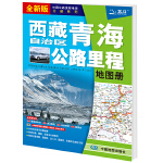2021年中国公路里程地图分册系列:西藏自治区青海省公路里程地图册