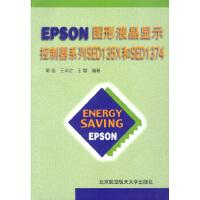 【二手旧书9成新】 EPSON图形液晶显示控制器系列SED135X和SED1374 郭强 9787810770149