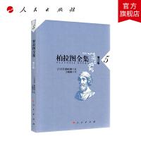 柏拉图全集[增订版] 5 人民出版社