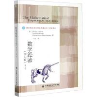 数学经验(学习版)(第2版) 大连理工大学出版社