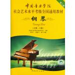 中国音乐学院社会艺术水平考级全国通用教材 钢琴(七级~八级)