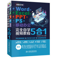 Word+Excel+PPT+PS+移动办公office 5合1完全自学视频教程 (全彩版)
