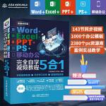 Word+Excel+PPT+PS+移动办公完全自学视频教程5合1