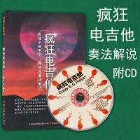 正版 疯狂电吉他 吉他教材1CD 初学电吉他 教材教程 电吉他初级入门基础书籍 练习曲 曲谱乐谱