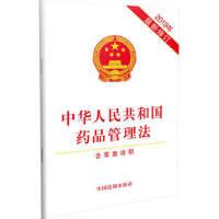 正版 中华人民共和国药品管理法 (含草案说明) 2019新修订 中国法制出版社