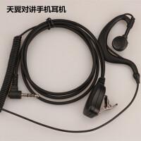 对讲机耳机天翼V8 X6 X3 X8 南极星X6F1对讲手机耳麦通用