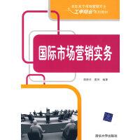 国际市场营销实务(高职高专市场营销专业工学结合系列教材)
