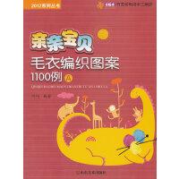 亲亲宝贝毛衣编织图案1100例(A)/2012系列丛书