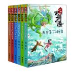 山海经大精小怪系列(全6册)