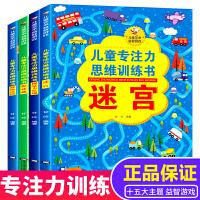 儿童专注力思维训练书 共4册 塑封(捉迷藏+视觉大发现+趣味连线+迷宫)