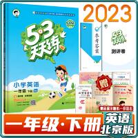 新版2020春53天天练小学英语一年级下册北京版BJ配套北京版教材同步含答案解析测评卷