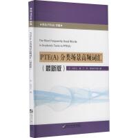 PTE(A)分类场景高频词汇(*版) 哈尔滨工程大学出版社