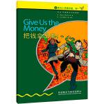 书虫・牛津英汉双语读物:把钱拿出来!(入门级上 适合小学高年级、初一)