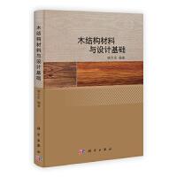 木结构材料与设计基础