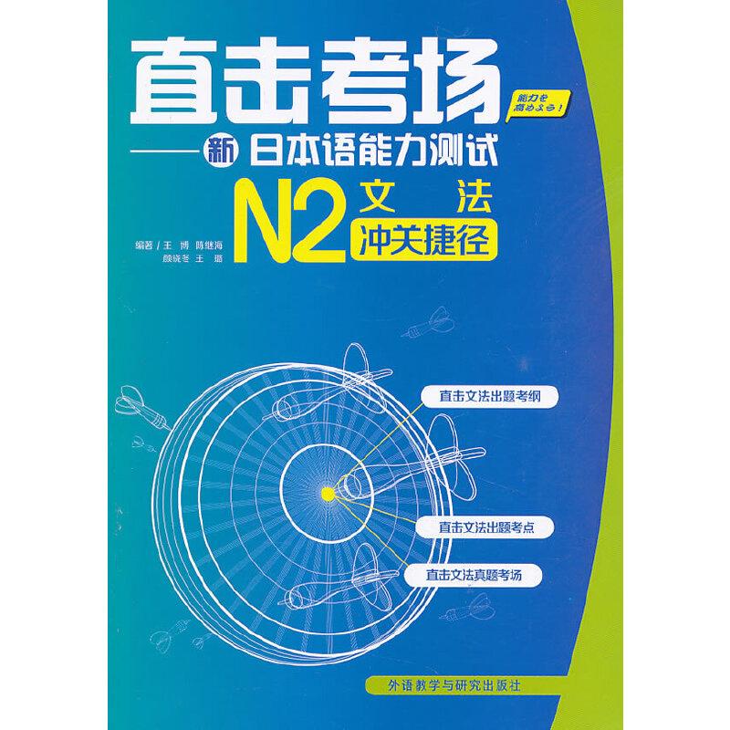 直击考场-新日本语能力测试N2文法冲关捷径