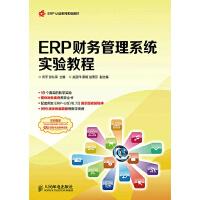 ERP财务管理系统实验教程