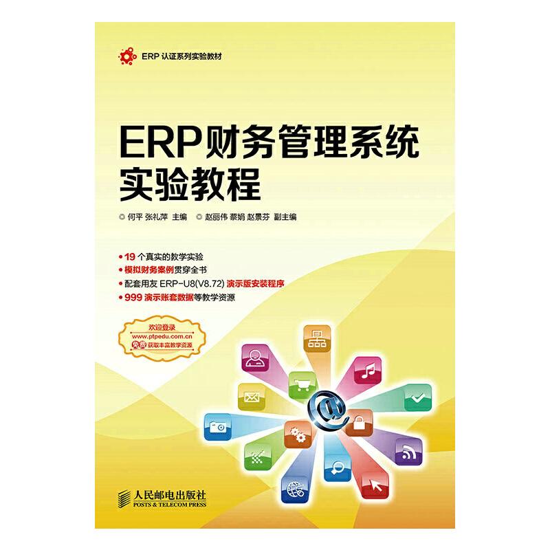 ERP财务管理系统实验教程 ERP认证教程