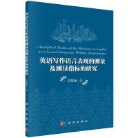 英语写作语言表现的测量及测量指标的研究