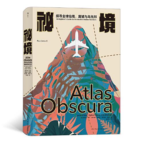 比梦境更离奇的全球隐秘之地 风趣与格调并存的旅行书