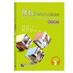 预科汉语强化教程系列 听力课本3