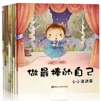 《【99元任选4套】做最棒的自己系列绘本全套8册儿童3