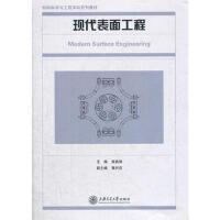【旧书二手书8新正版】现代表面工程 钱苗根 9787313082565 上海交通大学出版社