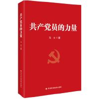 正版现货 共产党员的力量 中共中央党校出版社