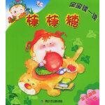 棒棒糖(宝宝阅读0-3岁)