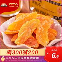【满减】【三只松鼠_黄桃干106gx1袋】果脯蜜饯水果干桃肉零食