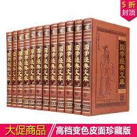 国学经典文库  简体横版 文白对照 /传世经典藏书集成皮面16开12册