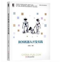 ROS机器人开发实践 ROS2.0书籍 ROS 2架构原理和使用方法 ROS应用实践 机器人视觉语音ros机器人开发实